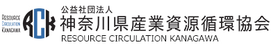 公益社団法人 神奈川県産業資源循環協会